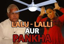 Ceiling fan falling on Lalu prasad yadav funny video