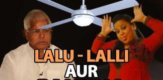 Ceiling fan falling on Lalu prasad yadav funny video