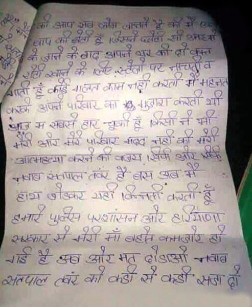 Sapna chudhary Suicide note