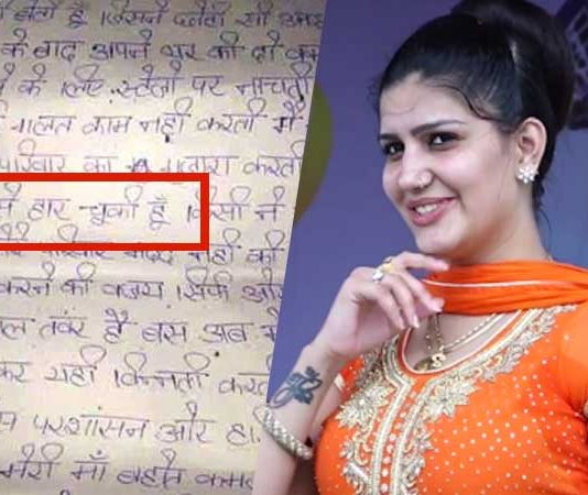 Sapna Chuadhary Viral Suicide Note